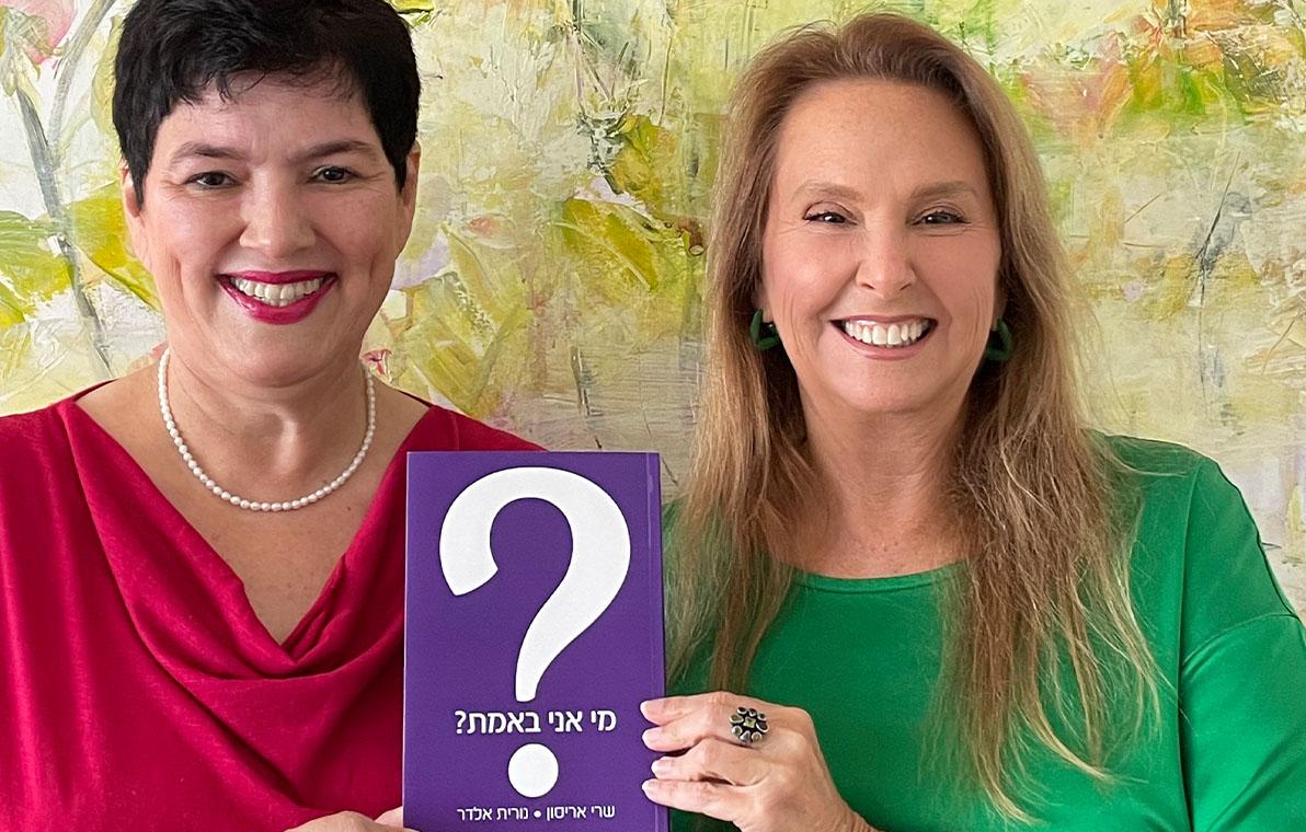 Who am I, Really? - Shari Arison's new book